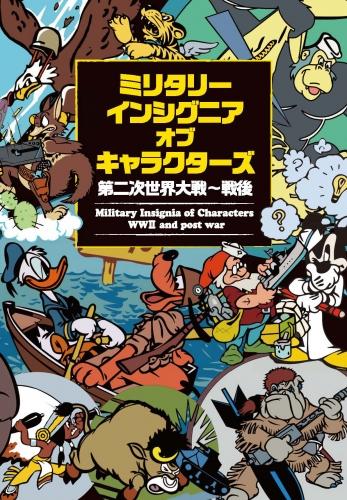 ミリタリーインシグニア・オブ・キャラクターズ -第二次大戦〜戦後- 漫画