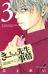 きーちゃん先生の事情(3) 漫画