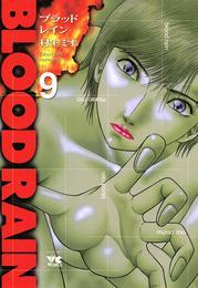 BLOOD RAIN 9 冊セット 全巻