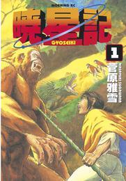 暁星記(1) 漫画