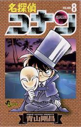名探偵コナン(8) 漫画