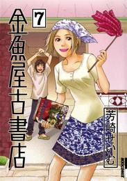 金魚屋古書店(7) 漫画