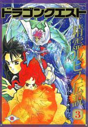 ドラゴンクエスト 精霊ルビス伝説 3巻 漫画