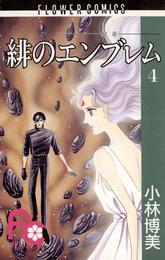 緋のエンブレム(4) 漫画