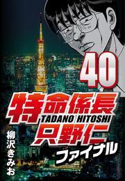 特命係長只野仁ファイナル 40 漫画