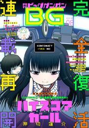 デジタル版月刊ビッグガンガン 2016 Vol.08 漫画