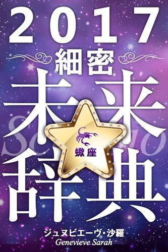 2017年占星術☆細密未来辞典蠍座 漫画