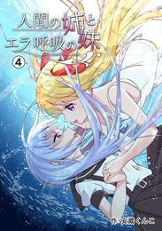 人間の姉とエラ呼吸の妹(4)