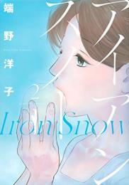 アイアンスノー(1-2巻 最新刊)