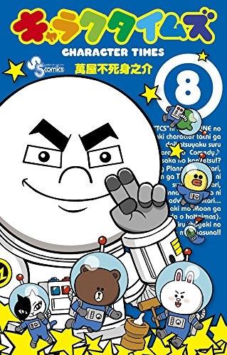 キャラクタイムズ  (1-8巻 全巻) 漫画