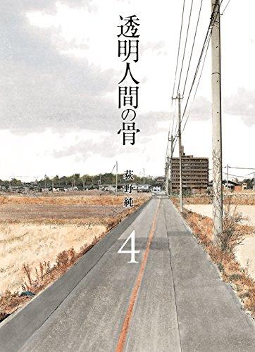 透明人間の骨(1-4巻 全巻) 漫画