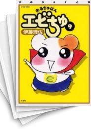 【中古】ぱあふぇくと版 おるちゅばんエビちゅ (1-15巻) 漫画