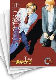 【中古】正しい恋愛のススメ (1-5巻) 漫画