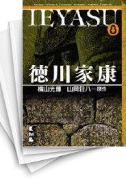 【中古】徳川家康 [文庫版] (1-8巻) 漫画