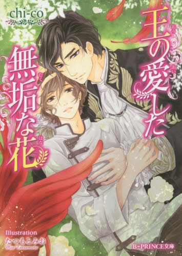 【ライトノベル】王の愛した無垢な花 漫画