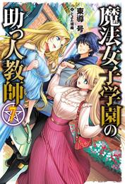 【ライトノベル】魔法女子学園の助っ人教師 (全7冊)