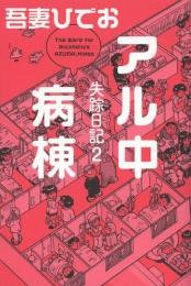 失踪日記(1-2巻 最新刊)