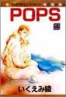 POPS ポップス (1-4巻 全巻) 漫画