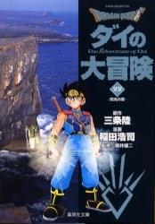 ドラゴンクエスト-ダイの大冒険- [文庫版] 漫画