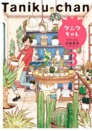 タニクちゃん 3 冊セット最新刊まで 漫画