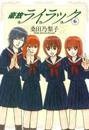 豪放ライラック 6巻 漫画