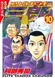 エリートヤンキー三郎 第2部 風雲野望編(10) 漫画