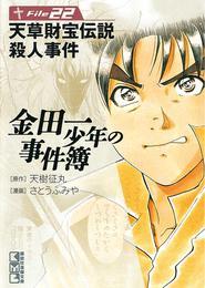 金田一少年の事件簿 File(22) 漫画