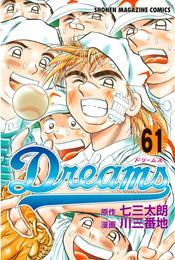 Dreams(61) 漫画