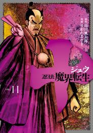 十 ~忍法魔界転生~(11) 漫画