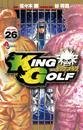 KING GOLF(26) 漫画