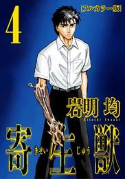寄生獣 フルカラー版(4) 漫画