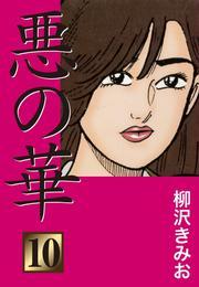 悪の華(10) 漫画