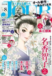 JOURすてきな主婦たち 2017年8月号[雑誌] 漫画