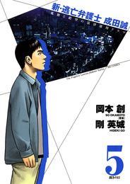 新・逃亡弁護士 成田誠(5) 漫画