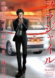 フラジャイル 病理医岸京一郎の所見(4) 漫画