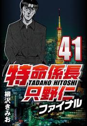 特命係長只野仁ファイナル 41 漫画
