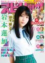 週刊ビッグコミックスピリッツ 2018年35号(2018年7月30日発売) 漫画