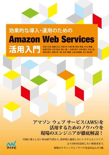 効果的な導入・運用のための Amazon Web Services活用入門 漫画