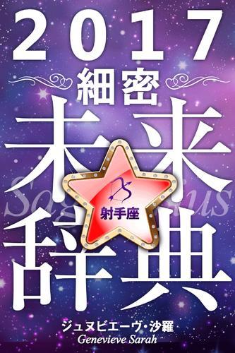 2017年占星術☆細密未来辞典射手座 漫画