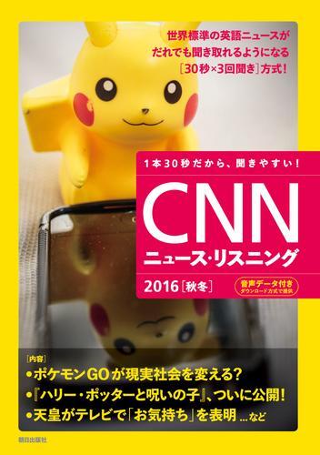 [音声データ付き]CNNニュース・リスニング 2016[秋冬] 漫画
