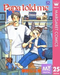 Papa told me 25 漫画
