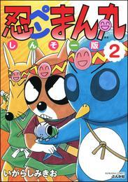 忍ペンまん丸 しんそー版【電子限定カラー特典付】 2 漫画