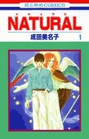 NATURAL (1-11巻 全巻) 漫画