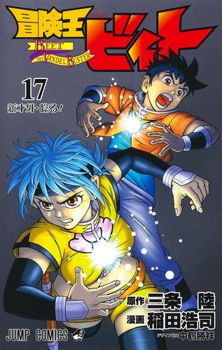 冒険王ビィト (1-15巻 最新刊) 漫画