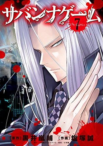 サバンナゲームThe Comic (1-7巻 最新刊) 漫画