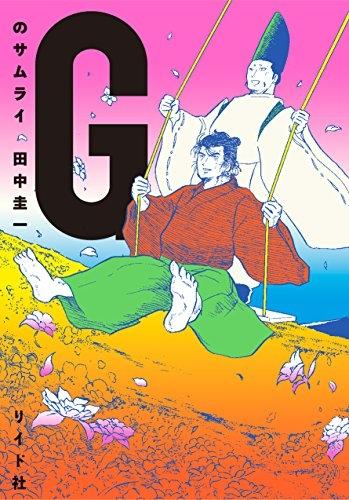 Gのサムライ 漫画