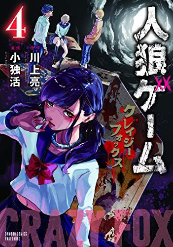 人狼ゲーム クレイジーフォックス(1-3巻 最新刊) 漫画