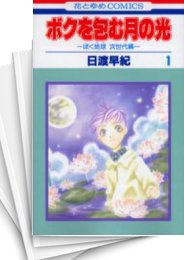 【中古】ボクを包む月の光 -ぼく地球(タマ)次世代編- (1-15巻) 漫画