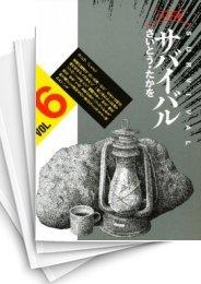 【中古】サバイバル [B6版] (1-6巻) 漫画