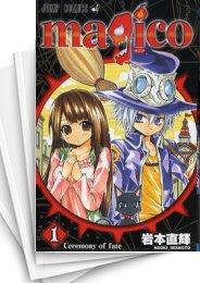 【中古】magico (1-8巻) 漫画